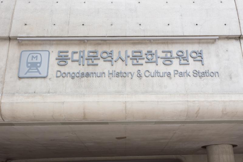Dongdaemun History & Culture Park station royalty free stock photos