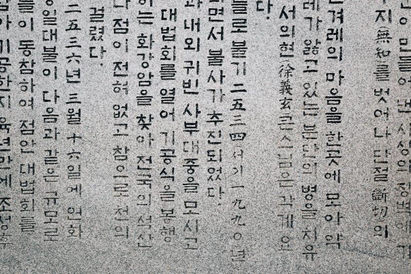 Donghwasa寺庙的韩语大藏经在大邱,韩国 免版税库存图片