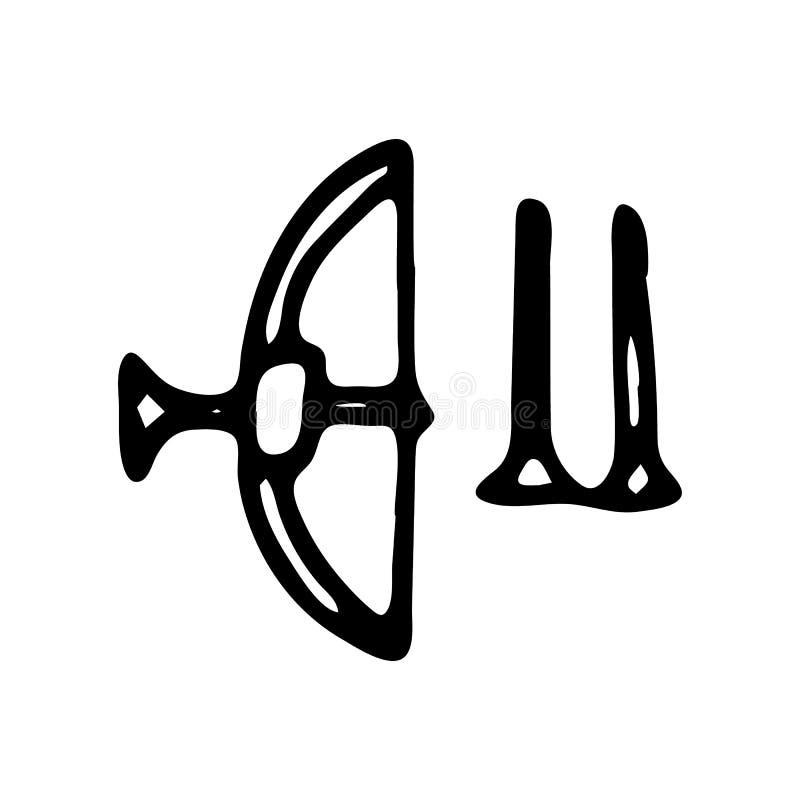 Doodle игрушки лука и стрелы руки вычерченный Значок игрушки детей эскиза иллюстрация штока