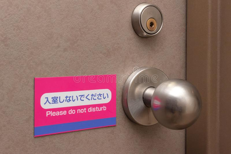 Door of hotel room with sign do not disturb stock images