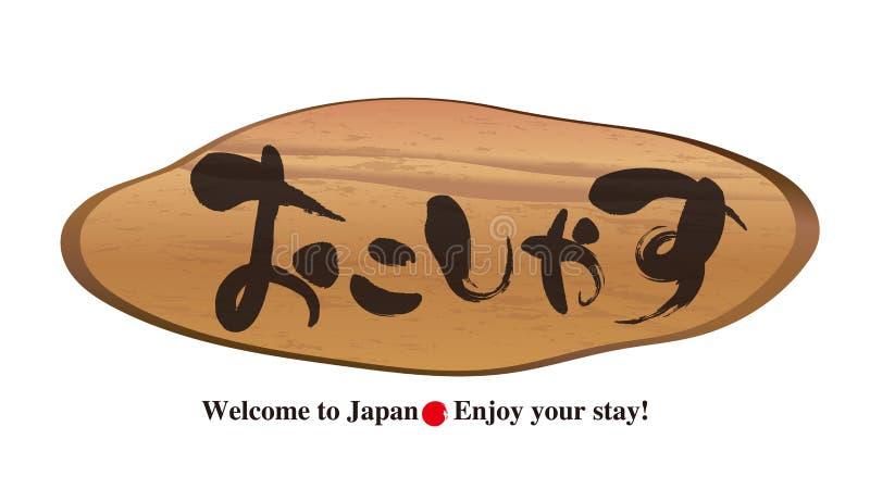 Doorplate do coto - caligrafia - turismo em Jap?o ilustração royalty free