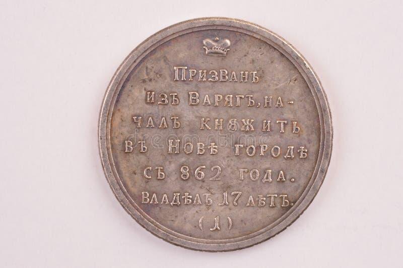 Dorso conmemorativo antiguo ruso de la moneda de plata a reinar Rurik foto de archivo libre de regalías