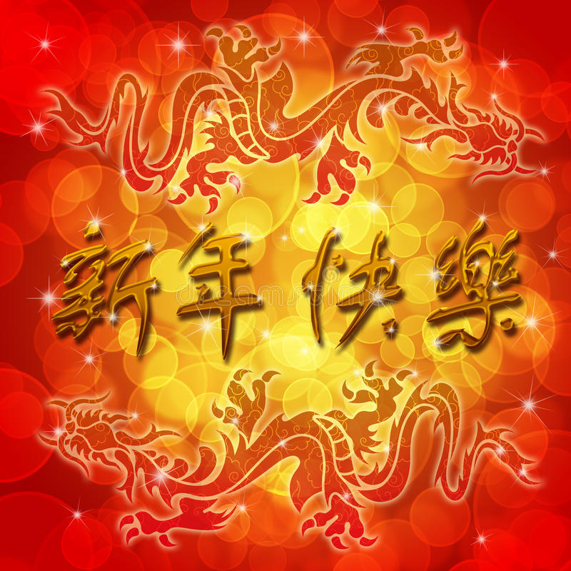 Download Double Dragon With Happy Chinese New Year Wishes Stock Illustration - Image: 22058035