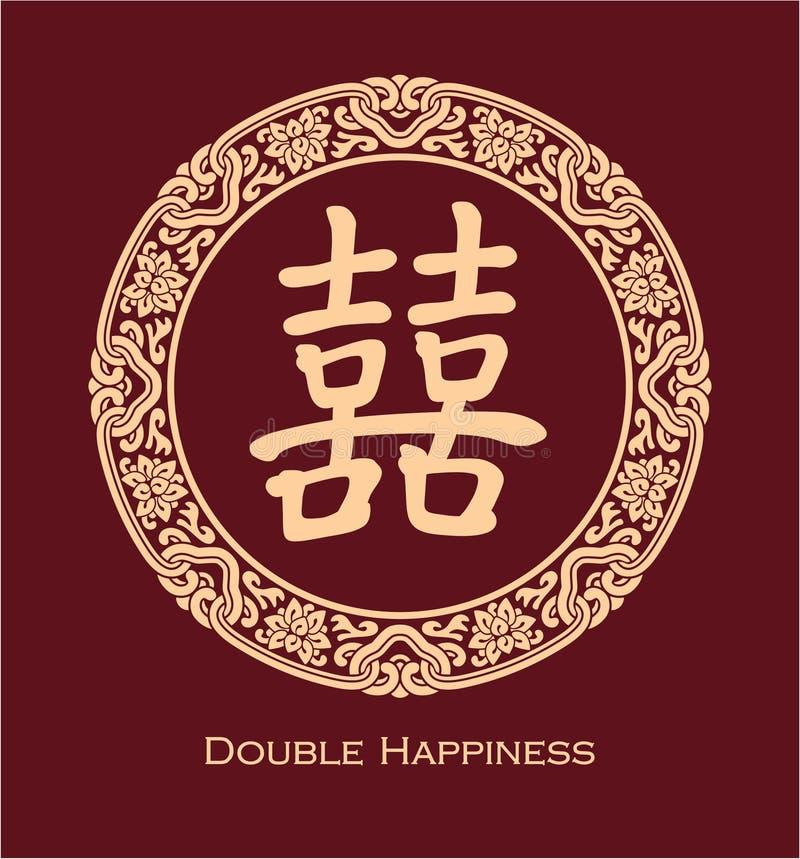Double symbole chinois de bonheur dans le cadre floral rond illustration stock