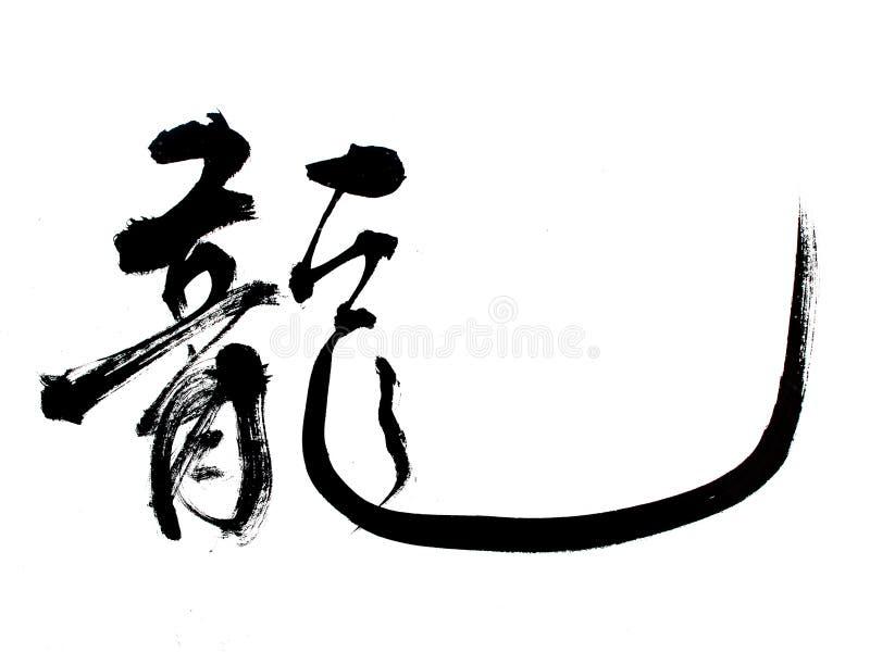Drago cinese di media di calligrafia di nuovo anno illustrazione di stock