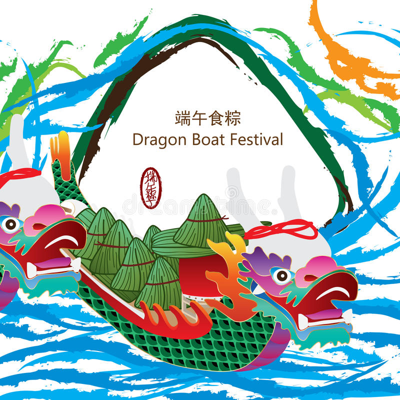 Dragon Boat Festival ink card. This illustration is design and drawing Dragon Boat Festival with ink drawing in white color background and card template vector illustration