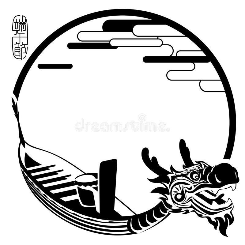 Download Dragon Boat Festival Sign Illustration Stock Vector