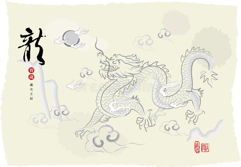 The Dragon Ink Painting of Chinese's Year stock illustration