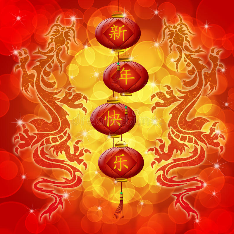 Download Dragons Happy Chinese New Year Wishes Lanterns Stock Illustration - Image: 22057961