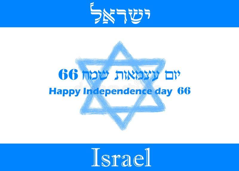 Drapeau israélien pour le soixante-sixième Jour de la Déclaration d'Indépendance illustration libre de droits