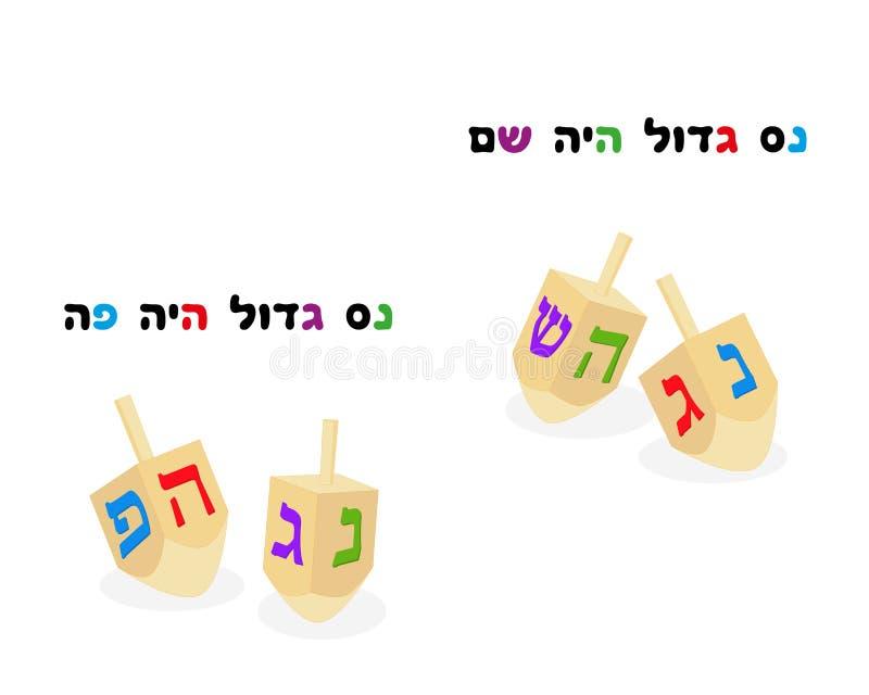 Dreidel, Hanukkah przędzalniany wierzchołek