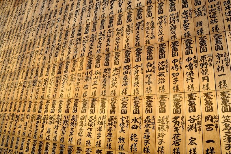 Drewniane Japońskie modlitewne pastylki z życzeniami w świątyni w Japonia obraz royalty free