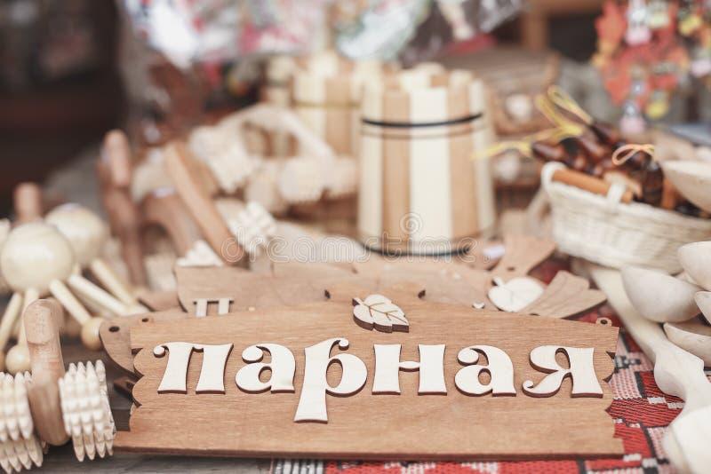 Drewniany talerz na drzwi parowy bathhouse fotografia royalty free