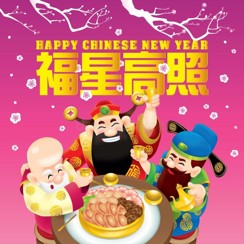 Drie leuke Chinese goden vertegenwoordigen met lange levensuur, rijk en de carrière feest cheerfully Titel: gelukkig altijd stock illustratie