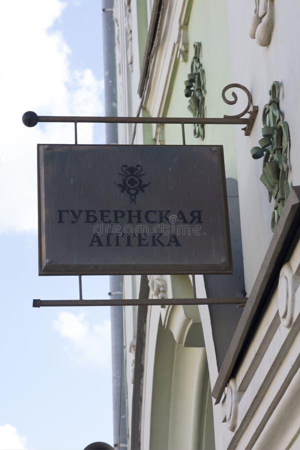Drogas velhas da farmácia da cidade em Tomsk, farmácia velha do sinal fotografia de stock royalty free