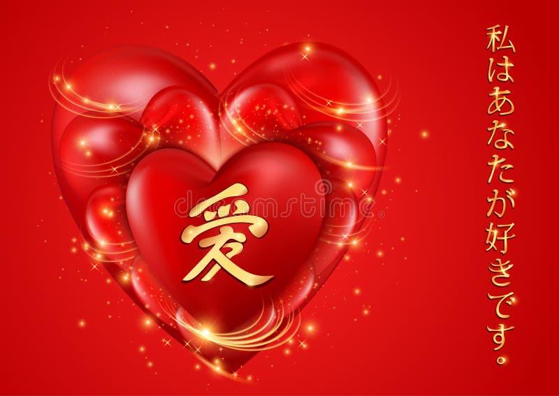 """duży kierowa ilustracyjna miłość æ """"›, miłość, Kocham Ciebie, Japońska ręcznie pisany kaligrafia ilustracji"""