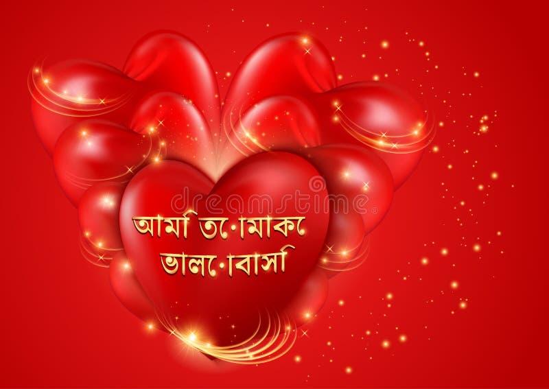 duży kierowa ilustracyjna miłość Kocham Ciebie, Indiańska Bengalska ręcznie pisany kaligrafia royalty ilustracja