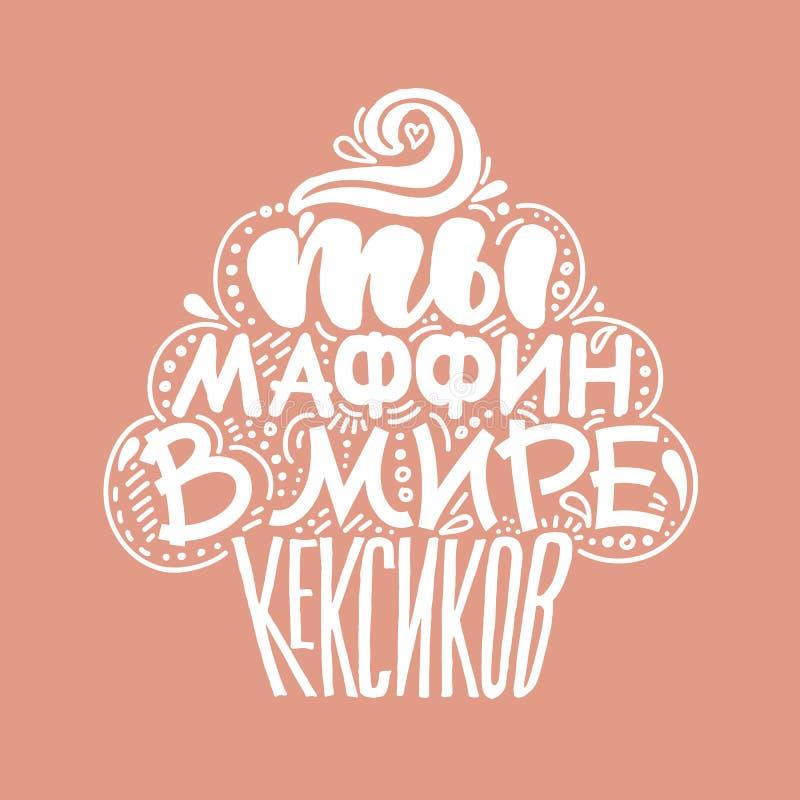 Du är min muffin i världen av kakor Ryskt språk Vektorkort med den hand drog unika typografidesignbeståndsdelen stock illustrationer