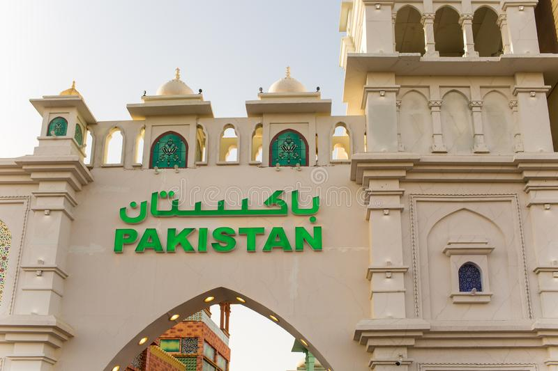 Dubai, United Arab Emirates - March 18 2018: Global Village Pakistan Pavilion the multicultural festival park. And the family destination for culture, shopping royalty free stock photo