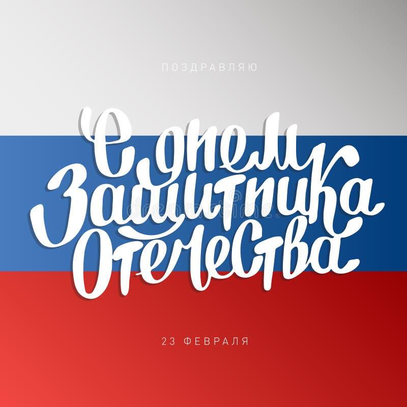 Dwadzieścia trzy Luty literowanie Rosjanin flaga ilustracja wektor
