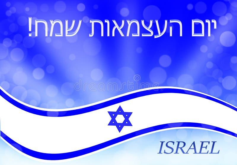 Dzień Niepodległości Izrael ilustracji