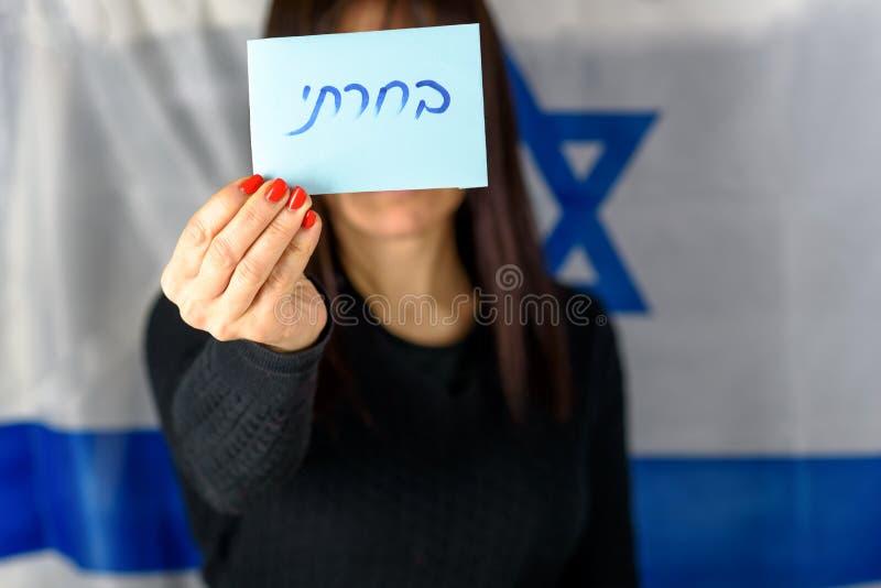 E Εβραϊκό κείμενο ψήφισα για την ψηφοφορία του εγγράφου στοκ φωτογραφίες
