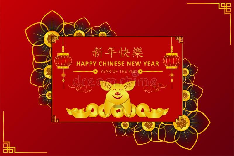 E 辛Nian Kual CNY节日的Le characters猪黄道带 在中心贪心微笑举行附近的花 向量例证