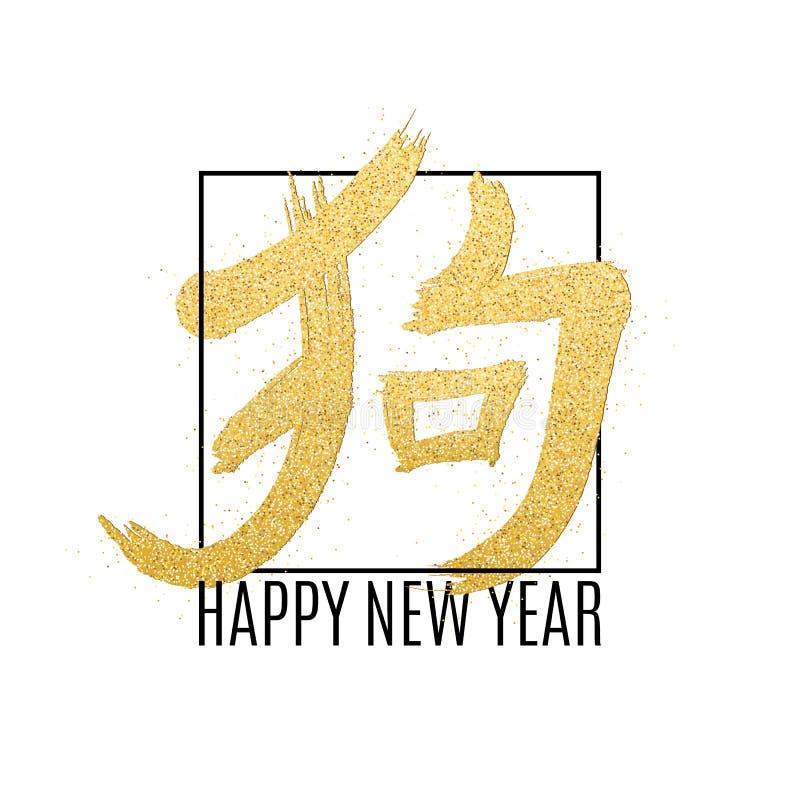 E Czarny tekst i rama Rok pies Szczęśliwy Chiński nowy rok 2018 Złoty pyłu wektor ilustracji