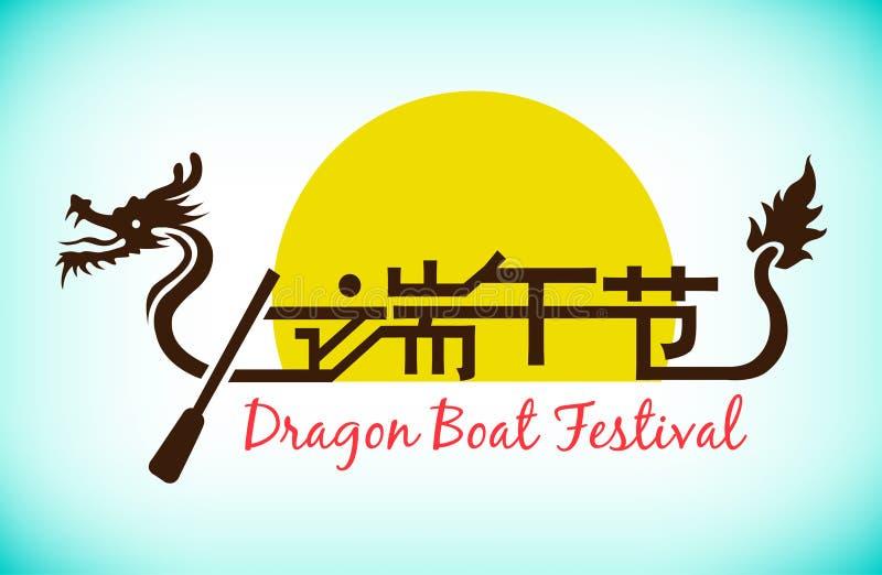 E Kinesisk text betyder Dragon Boat Festival vektor illustrationer