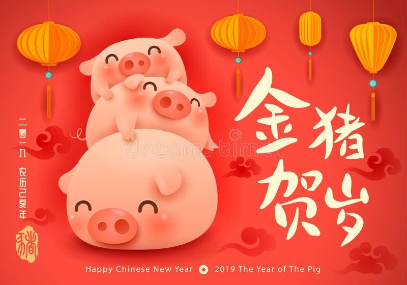 E Nuovo anno cinese royalty illustrazione gratis