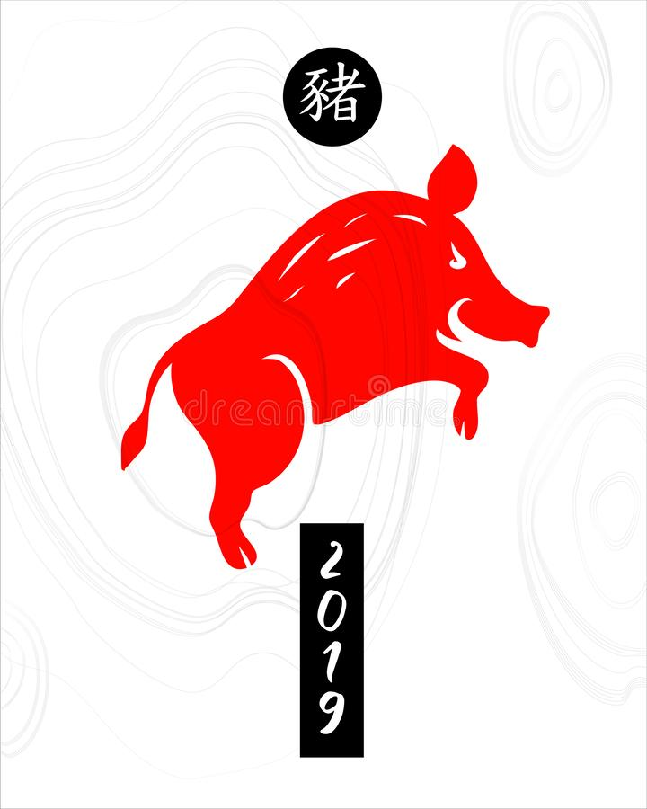 Earth Boar symbol of Chinese Happy New Year 2019. Invitation greeting banner, postcard, winter party event. Template vector illustration