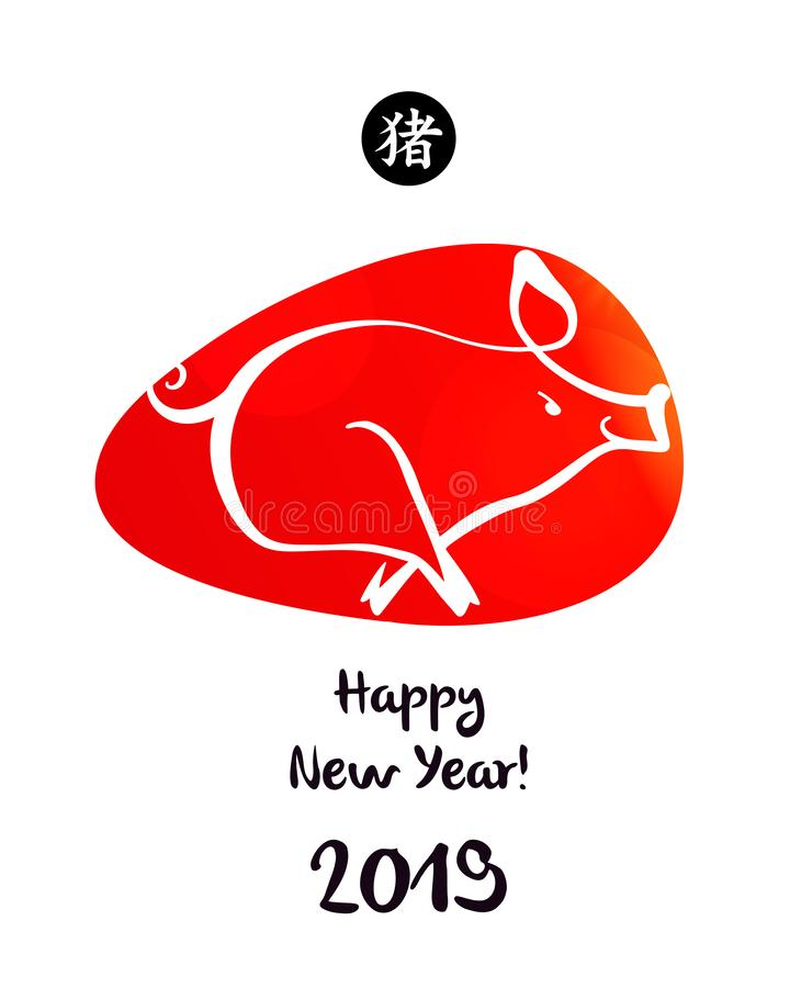 Earth Boar symbol of Chinese Happy New Year 2019. Template poster, flyer with silhouette Pig. Hieroglyph translation boar stock illustration