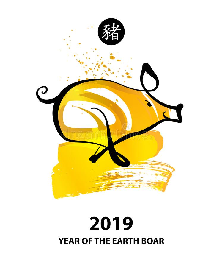 Earth Pig symbol of Chinese Happy New Year 2019. Invitation greeting banner, postcard, winter party event. Hieroglyph translation stock illustration