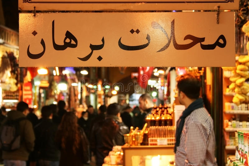 Eastern Lifestyle,Spice Bazaar,Istanbul,Turkey stock photos