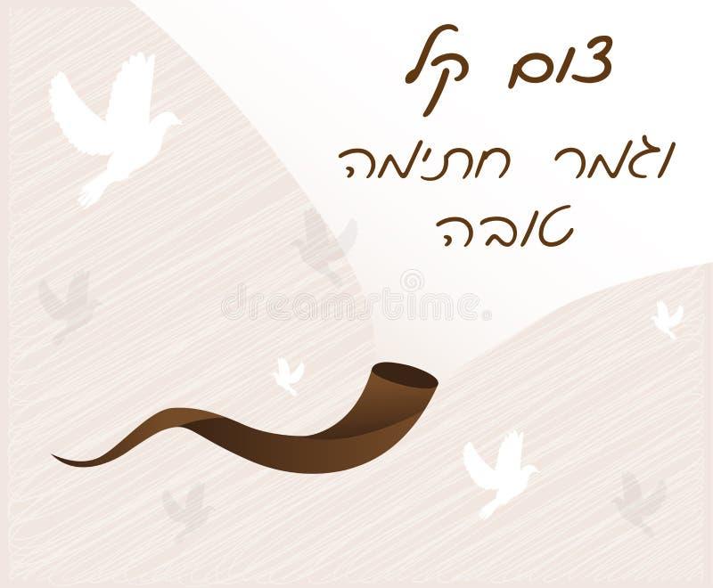 Easy fast and happy signature finish in Hebrew--. Jewish holiday, Yom Kippur stock illustration