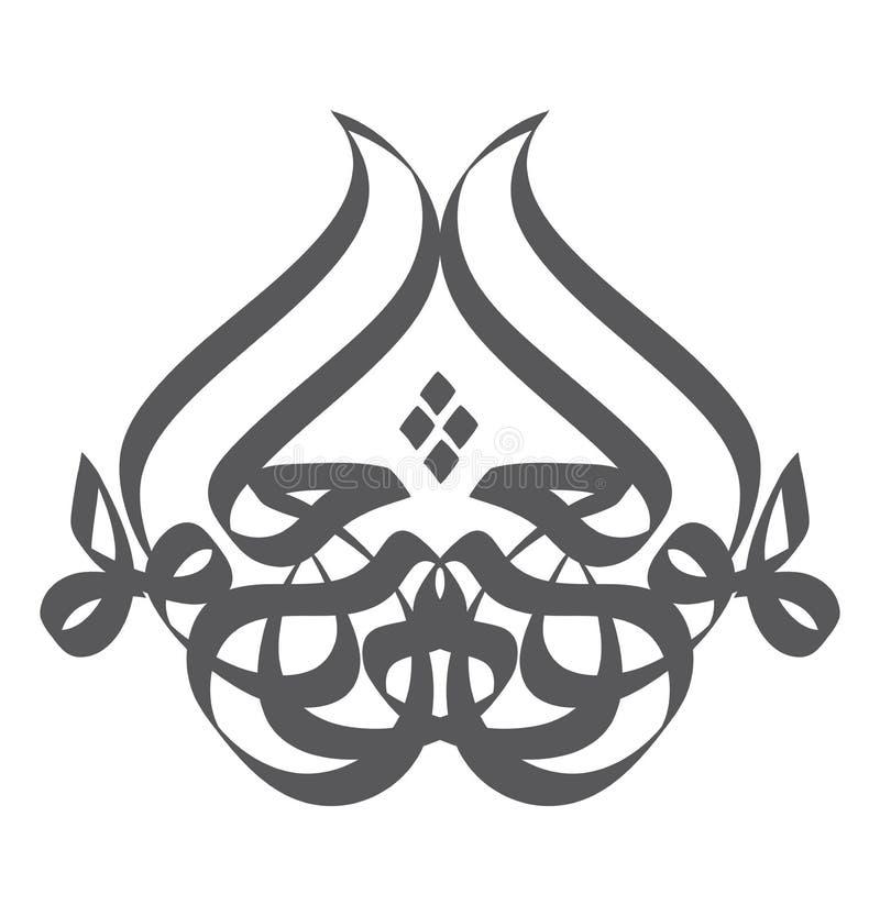 Edeb Ya Hu royalty free illustration