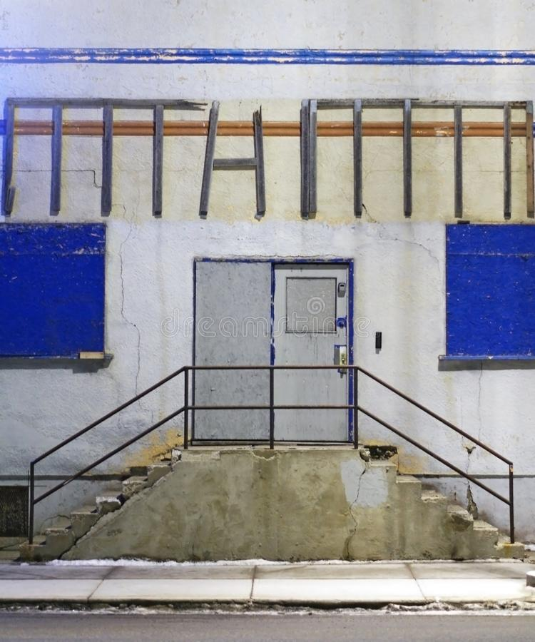 Edgy building entrance with steps and blue windows stock image