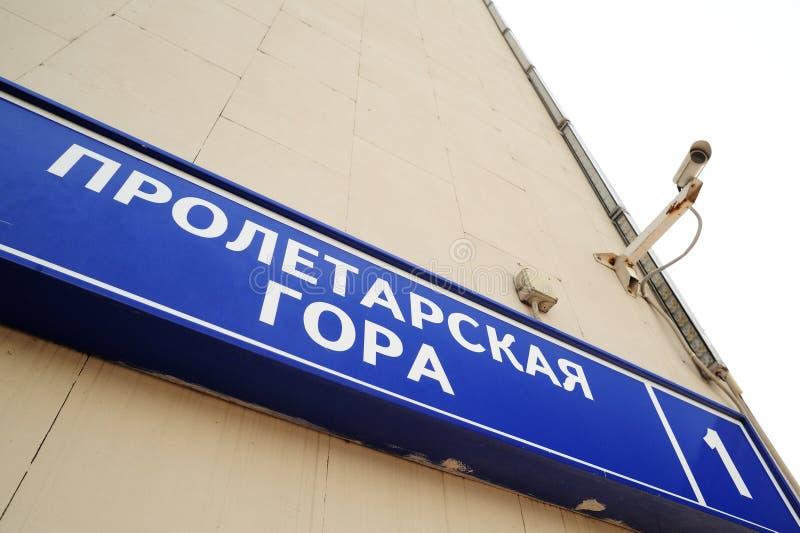 Edifício da administração da cidade de Orel em Proletarskaya Gora, 1 fotos de stock royalty free