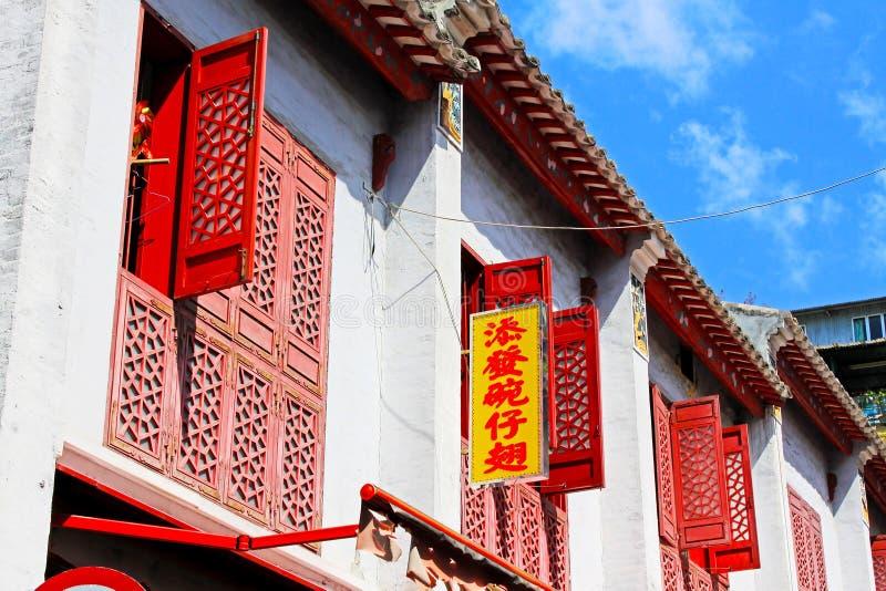 Edificio de la herencia, Macao, China foto de archivo libre de regalías