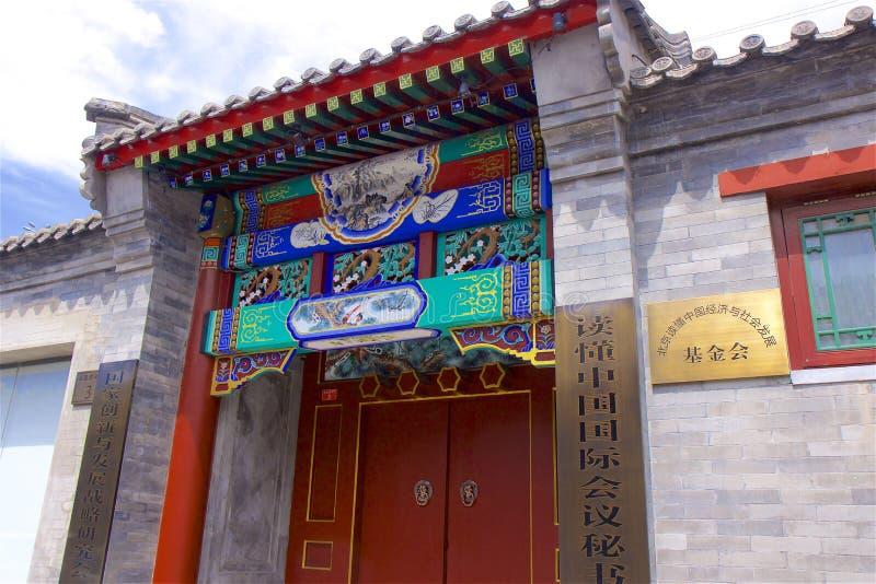 Edificios de Beijing foto de archivo