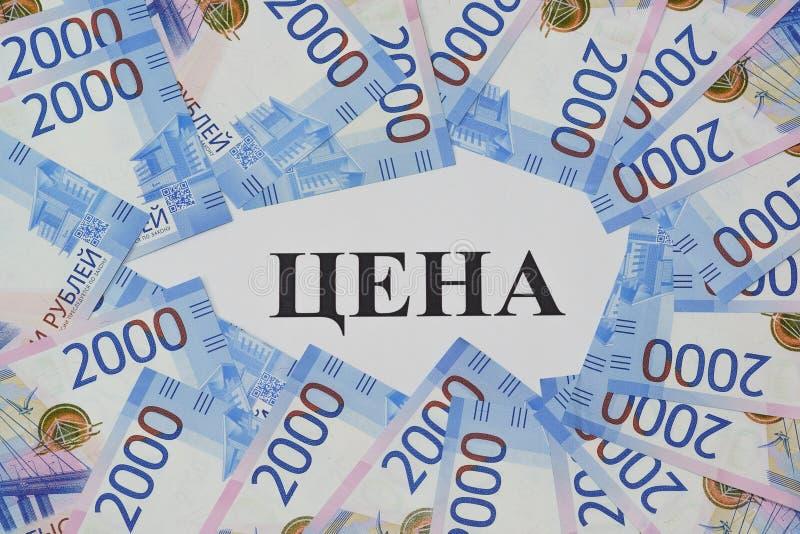 Een grote inschrijving in Russische PRIJS en de nieuwe Russische twee-duizend rekeningen rond royalty-vrije stock fotografie