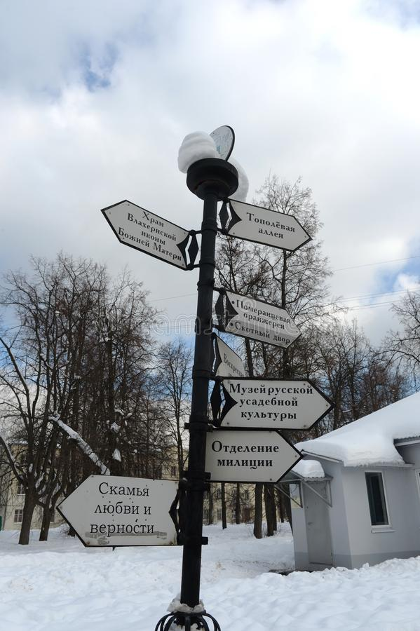 Een kolom met tekens in het biologiepark van Kuzminki in Moskou royalty-vrije stock fotografie