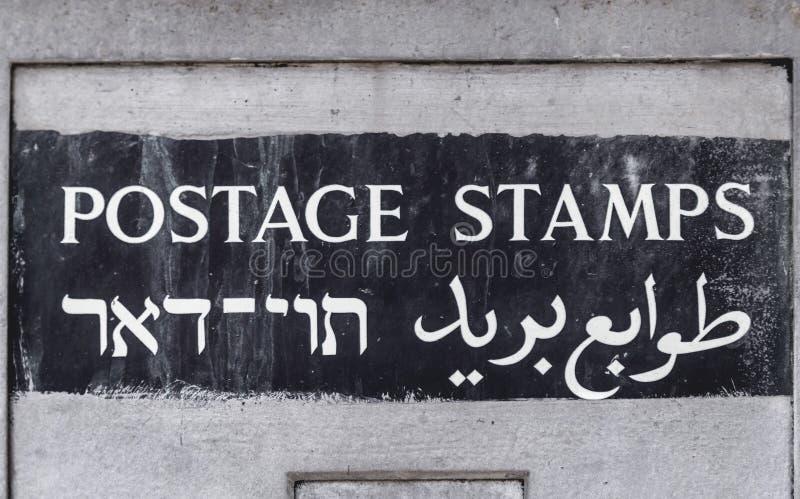Een muurteken voor postzegels bij de postkantoortak in Jeruzalem, Israël Engelse, Hebreeuwse en Arabische talen royalty-vrije stock afbeeldingen