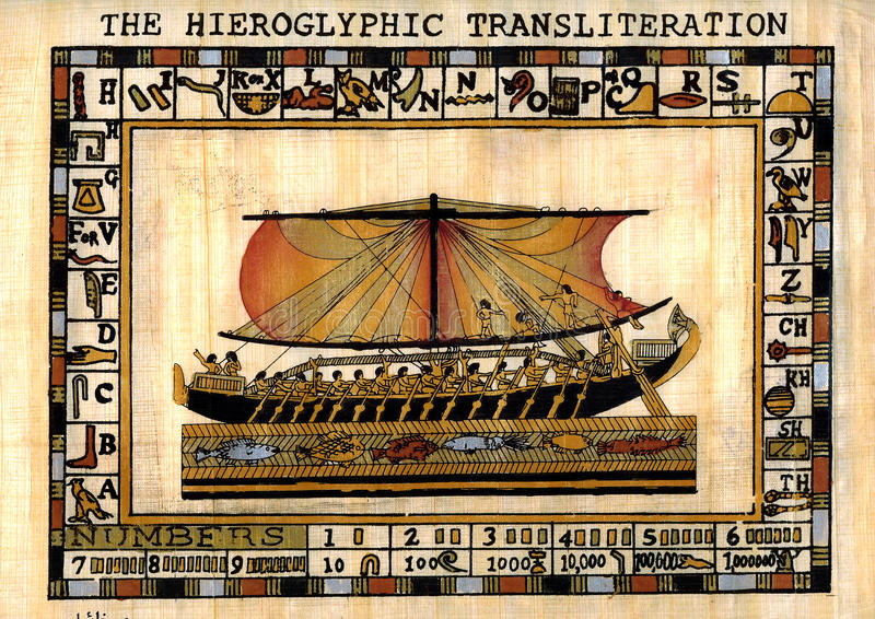 Egyptian papyrus. Ship royalty free stock photo