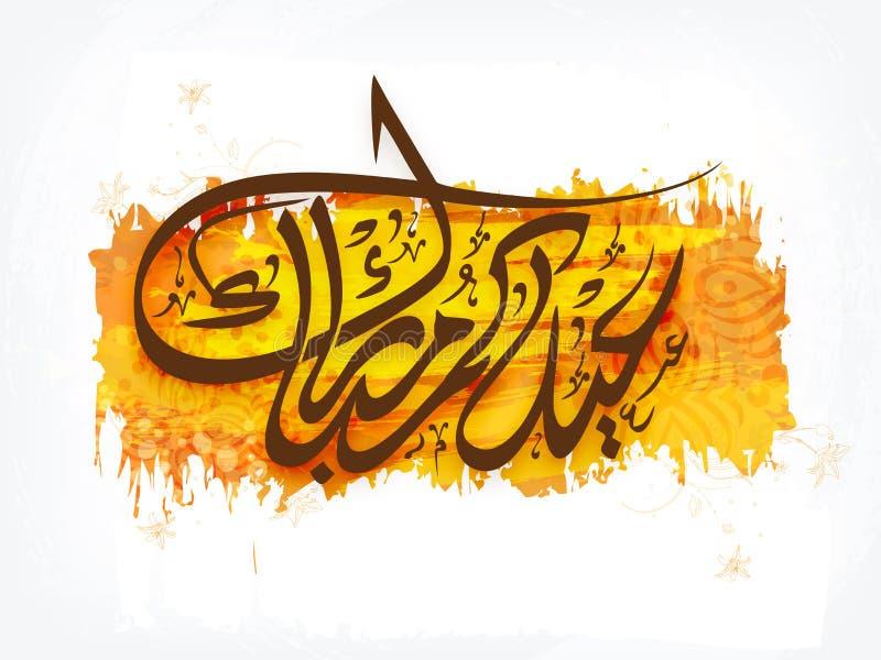 Eid庆祝的阿拉伯伊斯兰教的书法 皇族释放例证