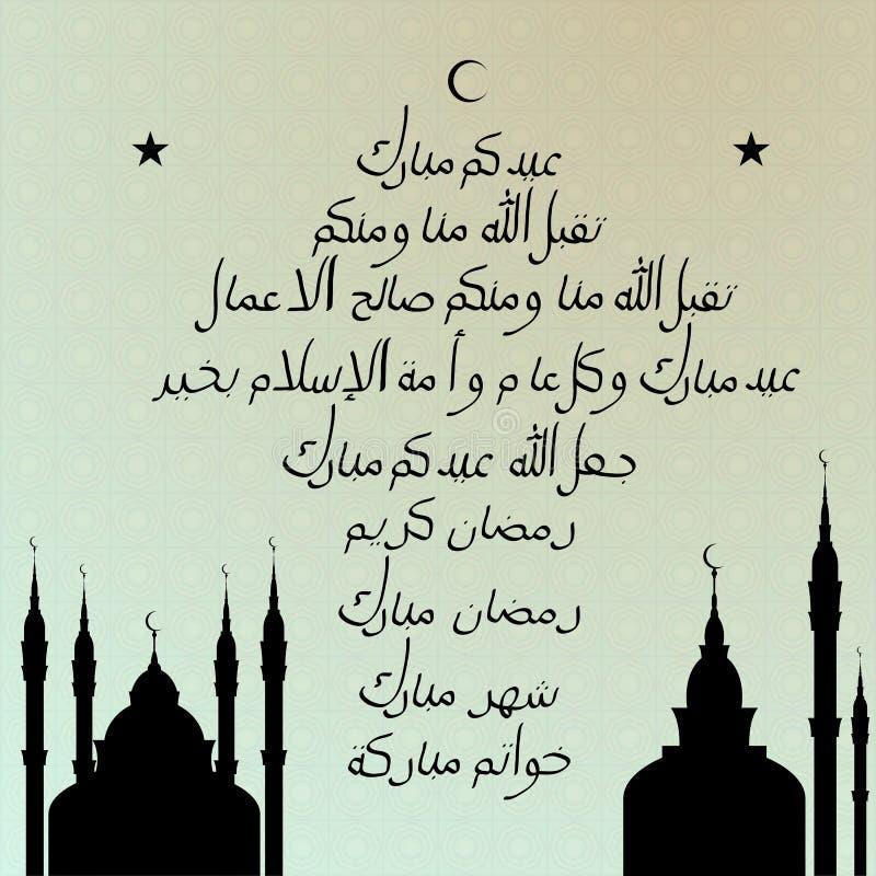 EID快速的套的AlFitr宴餐Eid AlFitr的题字 与清真寺的背景 在阿拉伯回教样式的样式 库存照片