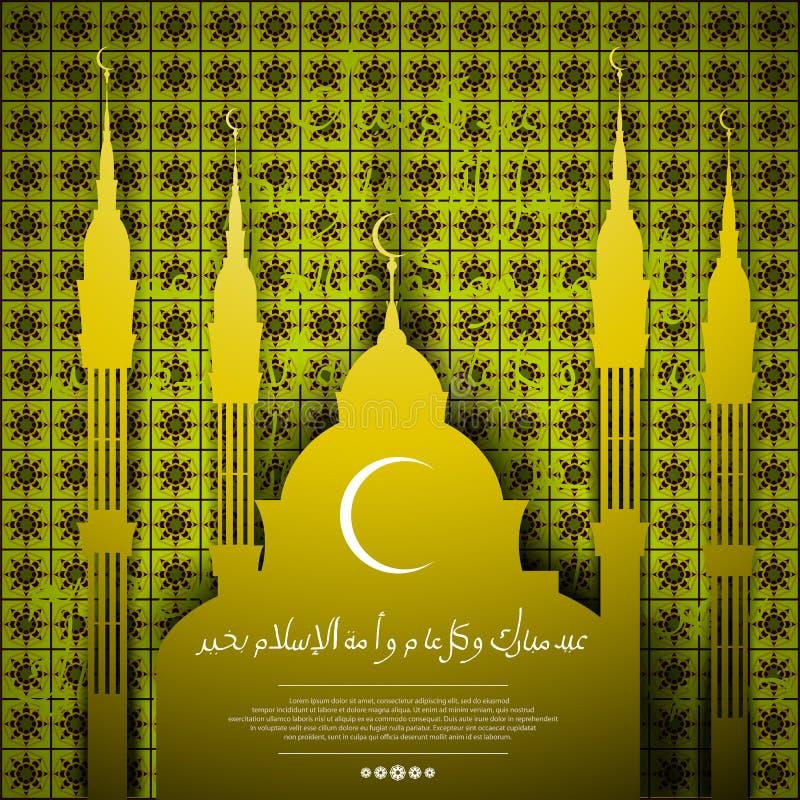 EID快速的美好的背景的AlFitr宴餐与清真寺的 在阿拉伯回教样式的样式 题字是保佑的  免版税图库摄影