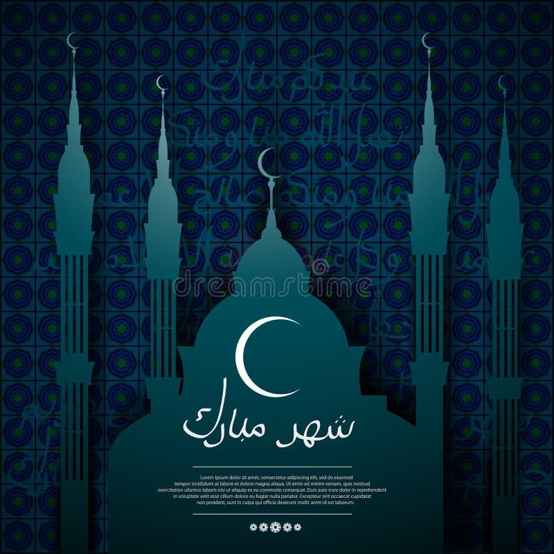 EID快速的美好的背景的AlFitr宴餐与清真寺的 在阿拉伯回教样式的样式 题字是保佑的  库存照片