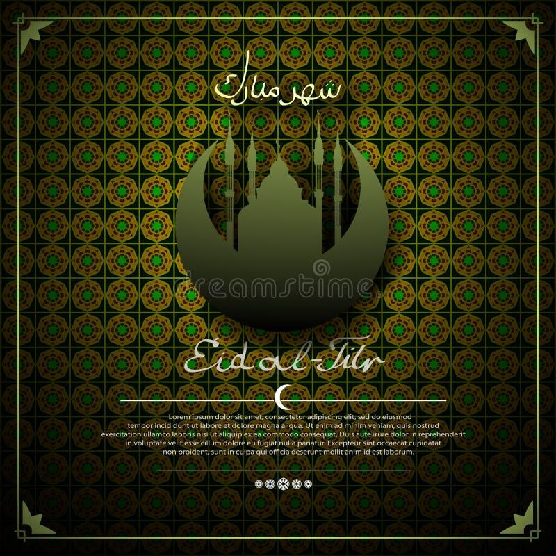 EID快速的背景的AlFitr宴餐与清真寺和月牙的 题字保佑的月 Shahr穆巴拉克 免版税库存照片