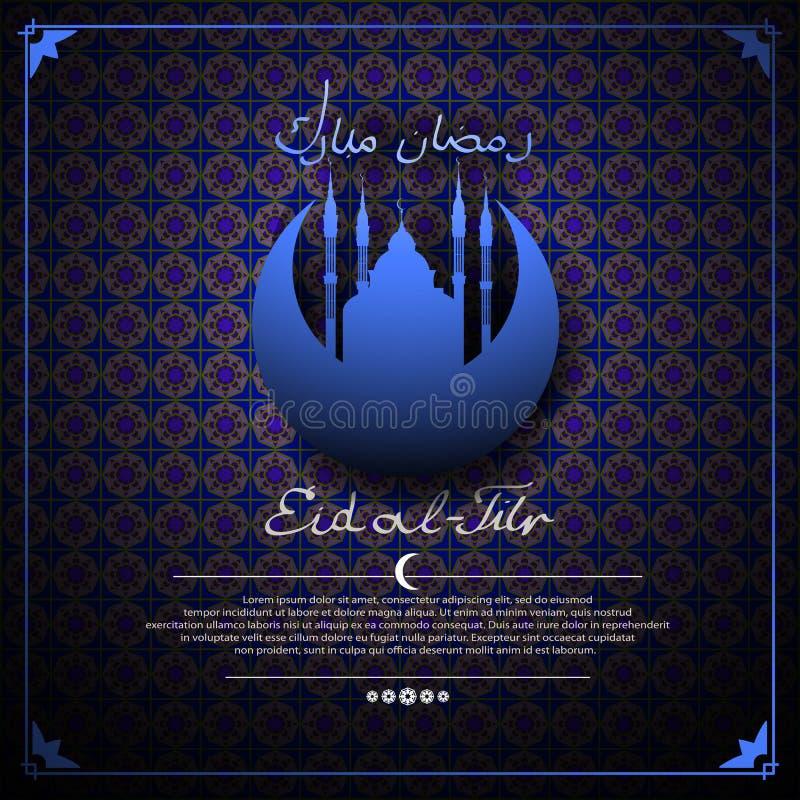 EID快速的背景的AlFitr宴餐与清真寺和月牙的 题字保佑的赖买丹月赖买丹月穆巴拉克 免版税图库摄影